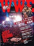 語れ!WWE (ベストムックシリーズ・87)