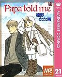 Papa told me 21 (マーガレットコミックスDIGITAL)