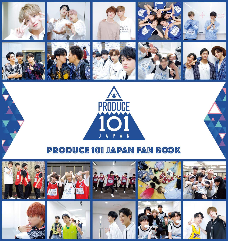 プロデュース 101 japan