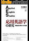 応用英語学の研究【電子書籍版】: 関連諸分野からの発想 (22世紀アート)