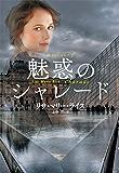 魅惑のシャレード 私のビリオネアシリーズ (扶桑社BOOKSロマンス)