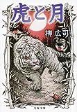 虎と月 (文春文庫)
