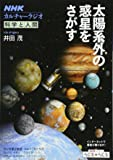 NHKカルチャーラジオ 科学と人間 太陽系外の惑星をさがす (NHKシリーズ)