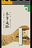 茶事遍路 (陈舜臣作品)