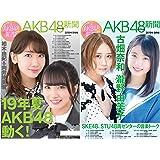 AKB48Group新聞 2019年8月号 Amazonオリジナル生写真セット (A組全9種より1枚ランダム封入)