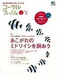 コーラルフィッシュ VOL.10 (2007/Summer)―海水魚の飼育を楽しむ人の本 (エイムック 1379)