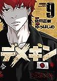 デメキン 9 (ヤングチャンピオンコミックス)