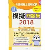 介護福祉士国家試験模擬問題集2018
