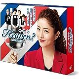 Heaven?~ご苦楽レストラン~ DVD-BOX