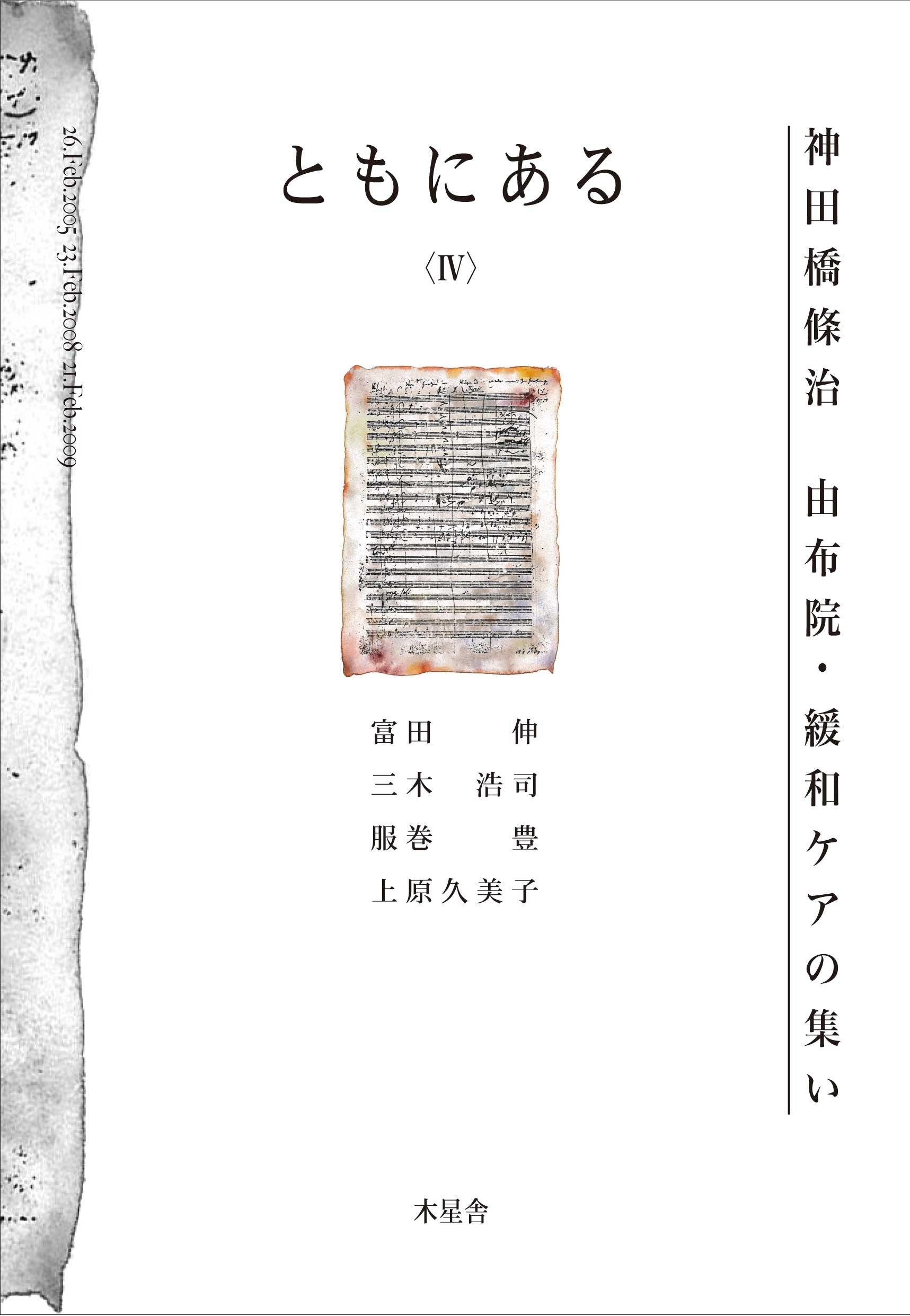 Tomo ni aru : kandabashi jōji yufuin kanwa kea no tsudoi 4 pdf