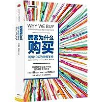 顾客为什么会购买(第三版)(行销全球27个国家的销售圣经)