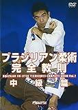 中井祐樹 ブラジリアン柔術完全教則 中級篇 [DVD]