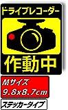 Ogriculture ドライブレコーダーステッカー 嫌がらせ運転抑制 縦9.8cmx横8.7cm 【日本製】作動中&黄色