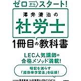 2019年 i.D.E.社労士塾 年金特訓問題集