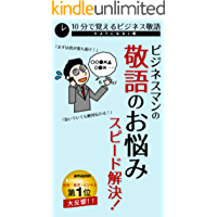 keigo: ten (Japanese Edition)