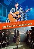 期間限定Special Price set 「miwa live at 武道館 卒業式/acoguissimo」 [Blu-ray]
