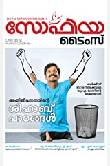 Sophia Times: V01IS02-042017 (Malayalam Edition) Kindle Edition
