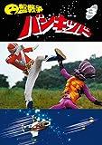 円盤戦争バンキッド vol.3  東宝DVD名作セレクション