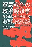 貿易戦争の政治経済学:資本主義を再構築する