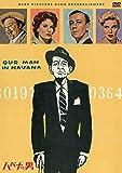 ハバナの男 [DVD]