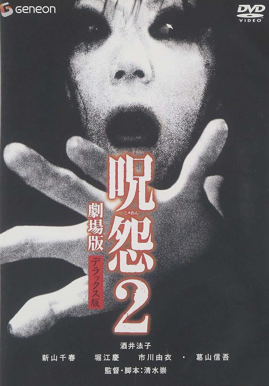 Amazon 呪怨 2 劇場版 デラックス版 Dvd 映画
