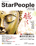 StarPeople(スターピープル) Vol.65 (2017-12-15) [雑誌]