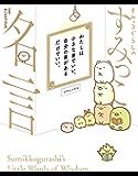 すみっコぐらしのすみっこ名言 (中経☆コミックス)