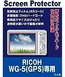 AR液晶保護フィルム RICOH WG-5(GPS)専用 (反射防止フィルム・ARコート)