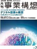 月刊事業構想 2019年7月号 [雑誌] (デジタル国家の構想)