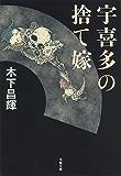 宇喜多の捨て嫁 (文春文庫)