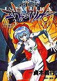 新世紀エヴァンゲリオン(3) (角川コミックス・エース)