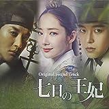 七日の王妃 OST