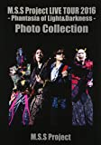 M.S.S Project LIVE TOUR 2016‐Phantasia of Light & Darkness‐Photo Collection