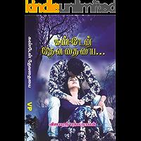Kanden Devathaiyai: கண்டேன் தேவதையை....!!! - விஜயஸ்ரீ பத்மநாபன்