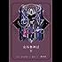 克苏鲁神话 II(信徒必备的《克苏鲁神话》第二弹,入坑首选,收藏必备。)
