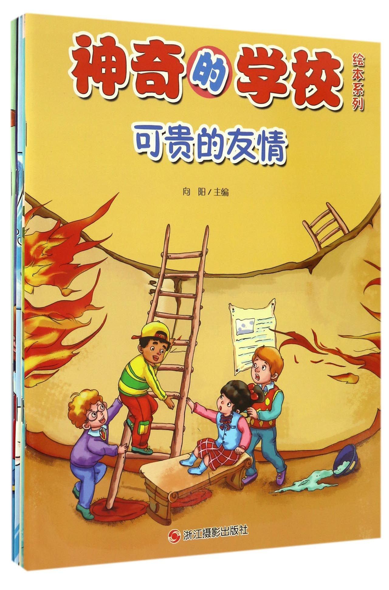 The Magic School Chinese Edition Xiang Yang 9787551415415