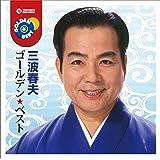 三波春夫 ゴールデン★ベスト