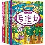 6册学前幼儿专注力训练游戏书 3-6岁儿童逻辑思维训练视觉专注力益智启蒙游戏