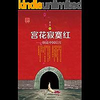 宫花寂寞红:细说中国后宫 (回顾丛书)