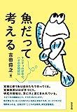 魚だって考える―キンギョの好奇心、ハゼの空間認知 ( )
