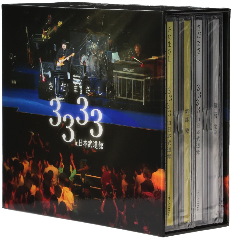 さだまさしソロコンサート通算3333回記念コンサートin日本武道館LIVE CD BOX                                                                                                                                                                                                                                                                                                                                                                                                <span class=