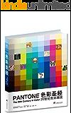 色彩圣经:20世纪色彩潮流(色彩专家撰写,详尽梳理20世纪色彩故事)