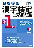 本試験型 漢字検定準1級試験問題集 '20年版