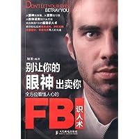 别让你的眼神出卖你:全方位看懂人心的FBI识人术