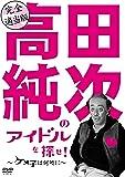 完全適当版「高田純次のアイドルを探せ!~ケメ子は何処に!~」 [DVD]