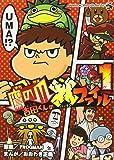 鷹の爪 吉田くんの×ファイル 1 (1) (てんとう虫コミックススペシャル)