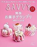 SAVVY(サヴィ)2018年1月号[雑誌]