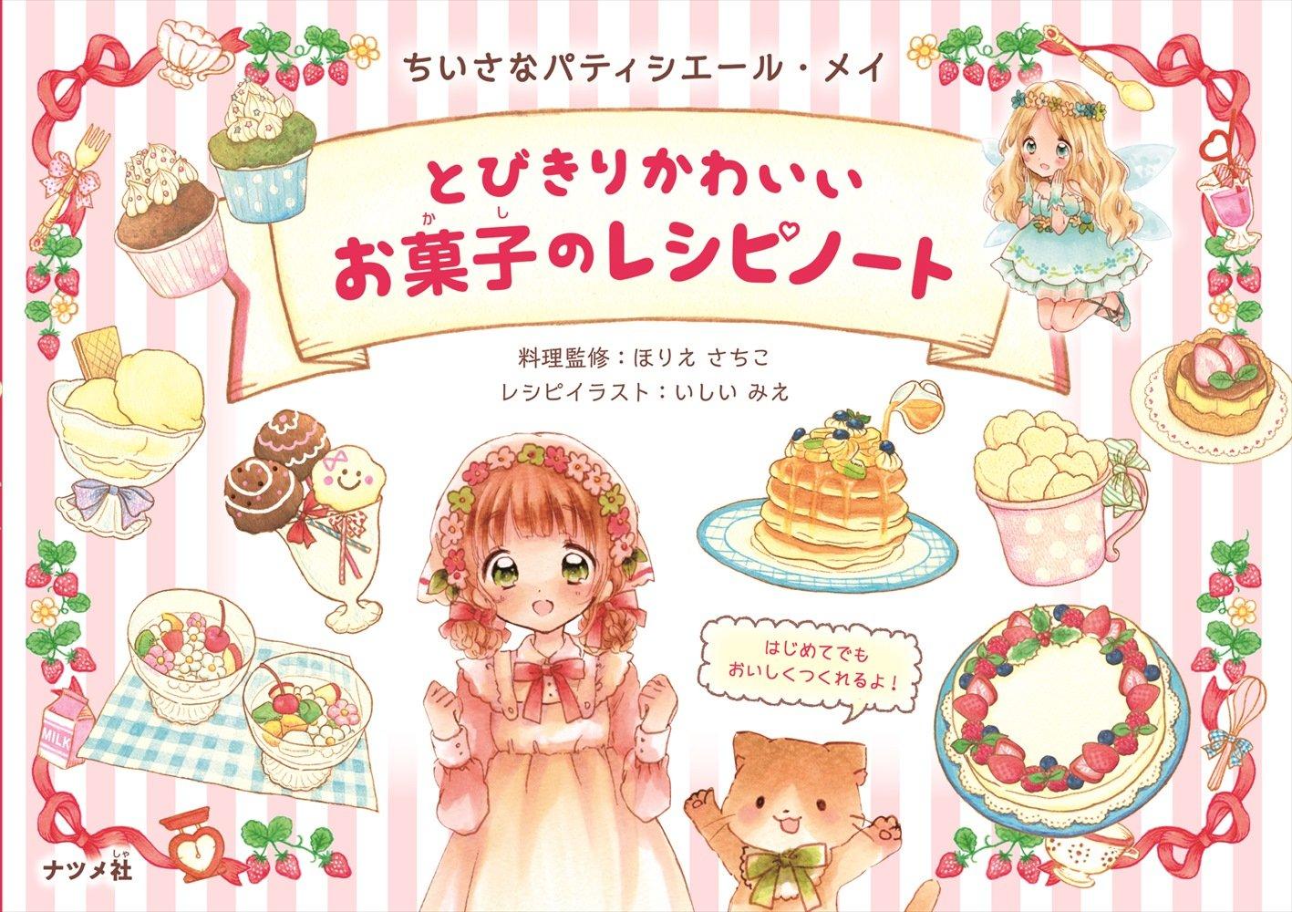 とびきりかわいいお菓子のレシピノート ほりえさちこ いしいみえ 本 通販 Amazon