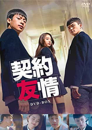 [DVD]契約友情 DVD-BOX