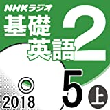 NHK「基礎英語2」2018.05月号 (上)